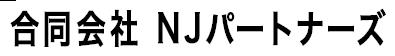 合同会社NJパートナーズ